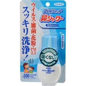 アレルシャット 鼻シャワー ミストタイプ 70ml|drughero