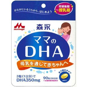【メール便対応商品】 森永 ママのDHA 90...の関連商品9