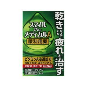 【メール便対応商品】 【第3類医薬品】 スマイルザメディカルA 10ml 【代引不可】|drughero