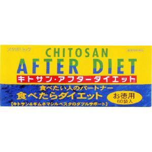 キトサン・アフターダイエット 6粒×60包|drughero