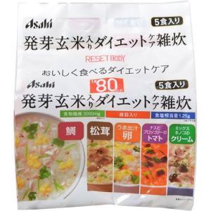 リセットボディ 発芽玄米入りダイエット雑炊 5食 drughero