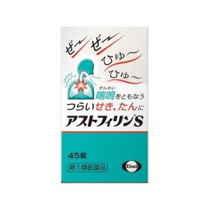 【指定第2類医薬品】 アストフィリンS 45錠