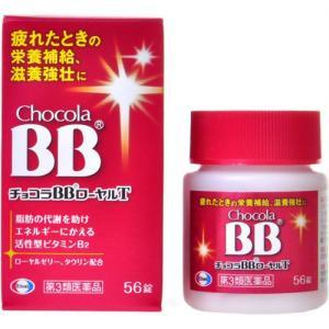 【第3類医薬品】 チョコラBB ローヤルT 56錠|drughero
