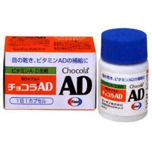 【指定第2類医薬品】 チョコラAD 50カプセル drughero