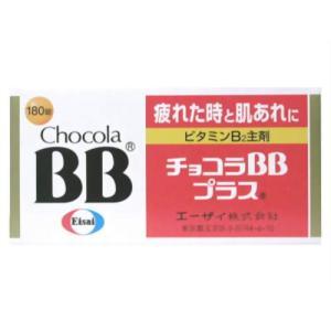 【第3類医薬品】 チョコラBBプラス 180錠