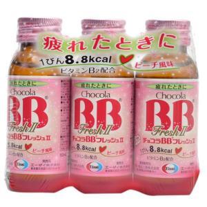 チョコラBBフレッシュ2 50ml×3 【指定医薬部外品】|drughero