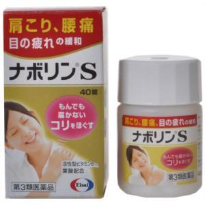 【第3類医薬品】 ナボリンS 40錠|drughero