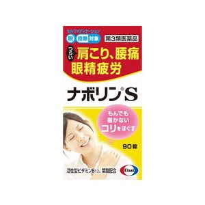 【第3類医薬品】 ナボリンS 90錠|drughero