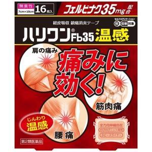 【第2類医薬品】 ハリワンFB35温感 16枚 drughero