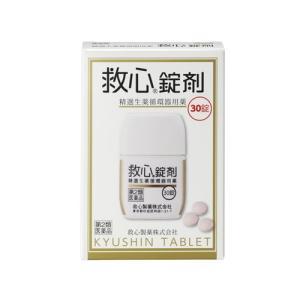 【第2類医薬品】 救心 錠剤 30錠 drughero