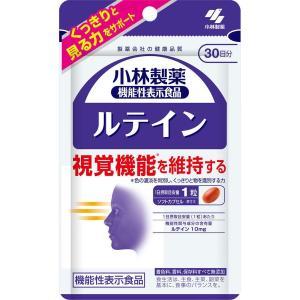 【メール便対応商品】 小林 ルテイン 30粒 【代引不可】|drughero