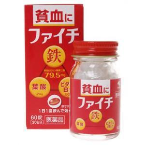 【第2類医薬品】 ファイチ 60錠|drughero