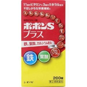 【指定第2類医薬品】 ポポンSプラス 200錠|drughero