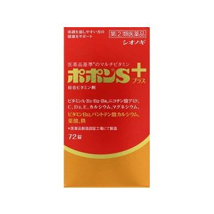 【指定第2類医薬品】 ポポンSプラス 72錠|drughero