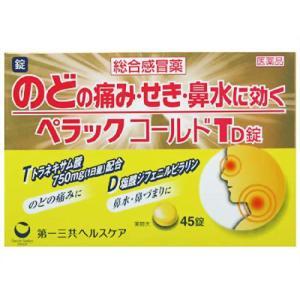 【指定第2類医薬品】 ペラックコールドTD錠 45錠