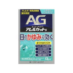 【第2類医薬品】 エージーアイズ アレルカットS 13ml|drughero