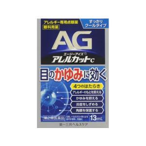 【第2類医薬品】 エージーアイズ アレルカットC 13ml|drughero