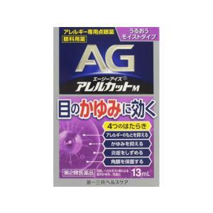 【第2類医薬品】 エージーアイズ アレルカットM 13ml|drughero