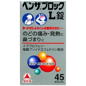 【指定第2類医薬品】 ベンザブロックL錠 45錠