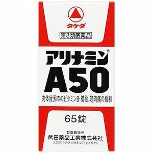 【第3類医薬品】 アリナミンA50 65錠|drughero