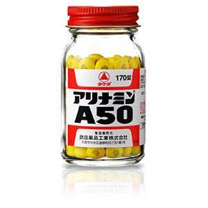 【第3類医薬品】 アリナミンA50 170錠|drughero