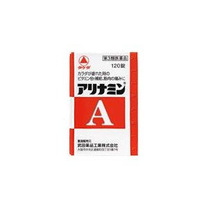 【第3類医薬品】 アリナミンA 120錠|drughero