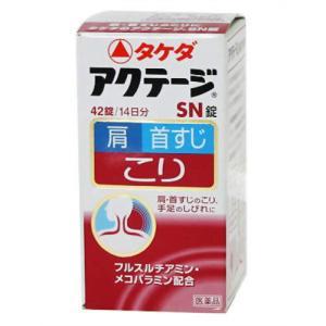 【第3類医薬品】 アクテージSN錠 42錠|drughero