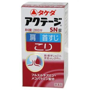 【第3類医薬品】 アクテージSN錠 84錠|drughero