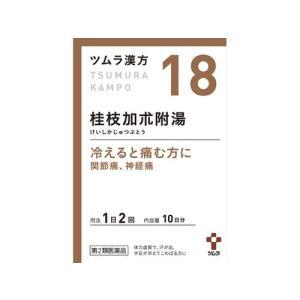 【第2類医薬品】 桂枝加朮附湯エキス顆粒 20包 drughero