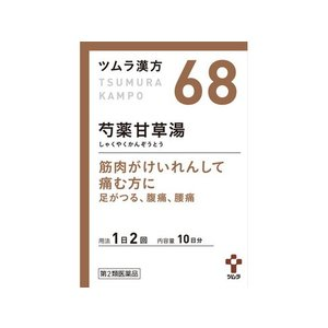 【第2類医薬品】 芍薬甘草湯エキス顆粒 20包 drughero