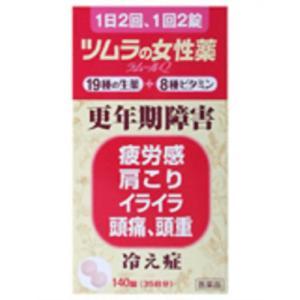 【指定第2類医薬品】 ツムラの女性薬 ラムールQ 140錠