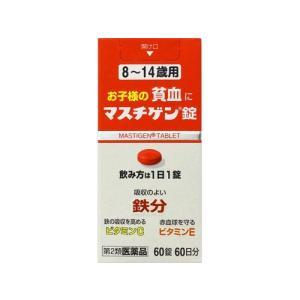 【第2類医薬品】 マスチゲン 8−14歳用 60錠|drughero