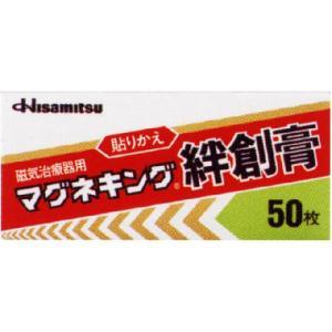 【メール便対応商品】 マグネキング絆創膏 50枚 【代引不可】