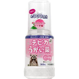 テピカうがい薬CP ピーチ味 300ml 【指定医薬部外品】