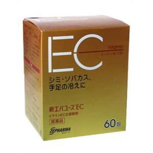 【第3類医薬品】 新エバユースEC 60包|drughero