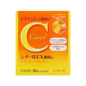【第3類医薬品】 シナ−ルEX 顆粒e 60包|drughero