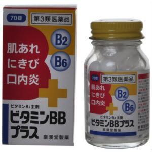 【第3類医薬品】 ビタミンBBプラス クニヒロ 70錠|drughero