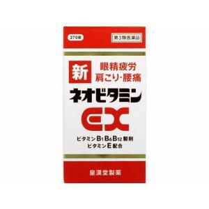 【第3類医薬品】 新ネオビタミンEX「クニヒロ」 270錠|drughero