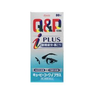 【第3類医薬品】 キューピーコーワiプラス 80錠|drughero