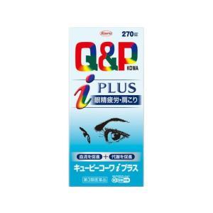 【第3類医薬品】 キューピーコーワiプラス 270錠|drughero