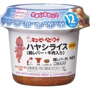 キューピーベビーフード SC ハヤシライス(鶏レバー・牛肉入り) 120g|drughero