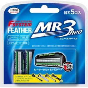エフシステム替刃 MR3ネオ 替刃5コ