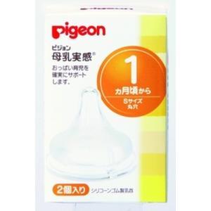 母乳実感乳首 1ヵ月〜 2個入 Sサイズ|drughero