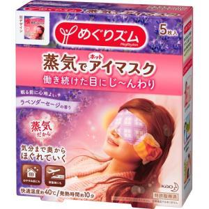 心地よい蒸気が働き続けた目と目元を温かく包みこみ、気分リラックスするアイマスク。それはまるでお風呂の...