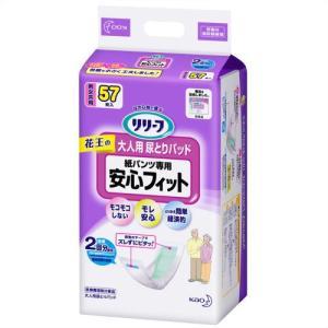 リリーフ 紙パンツ専用安心フィット 57枚|drughero