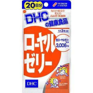 【メール便対応商品】 DHC ローヤルゼリー 20日分 60...