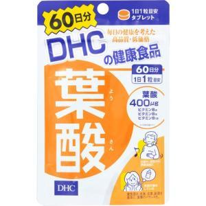 【メール便対応商品】 DHC 60日 葉酸 60日分 【代引不可】|drughero