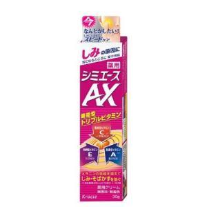 【メール便対応商品】 薬用 シミエースAX 30g 【代引不可】