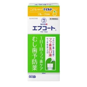 【第3類医薬品】 エフコート フルーツ香味 250ml