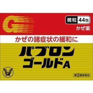 【指定第2類医薬品】 パブロンゴールドA 微粒 44包